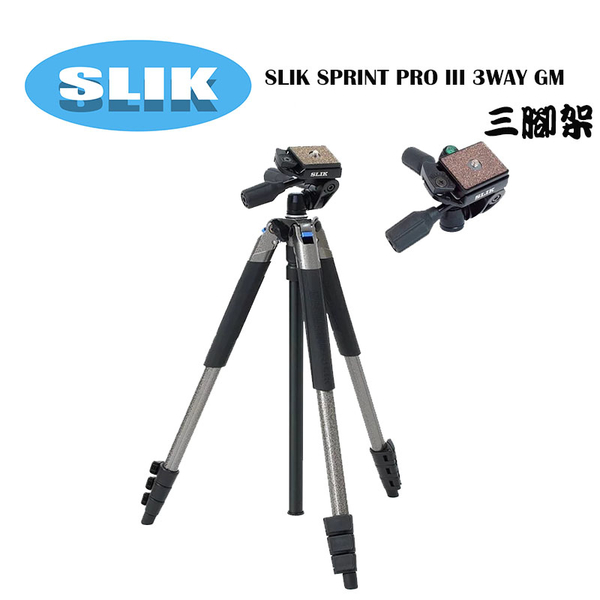 【EC數位】SLIK SPRINT PRO III 3WAY GM 三腳架 附SH-704E 三向雲台 附快拆板
