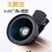 廣角鏡頭 手機廣角自拍鏡頭微距通用無畸變無暗角鏡頭美甲珠寶植物攝像眼睛雙11