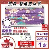 聚泰 聚隆 雙鋼印 成人醫療口罩 (優雅氣質-富貴紫) 20入/盒 (台灣製造 CNS14774) 專品藥局【2017595】