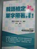 【書寶二手書T1/語言學習_LJF】韓語檢定初級:單字帶著背_繽紛外語編輯小組_附光碟
