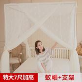 【凱蕾絲帝】210*200*200公分蚊帳-開三門(附不鏽鋼支架)米白
