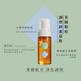 上山採藥-茶樹粉痘調理卸潔慕斯 150ml