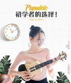 智能烏克麗麗23寸小吉他初學者學生兒童成人女烏克麗麗   樂趣3C