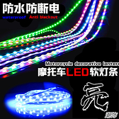 摩托車改裝配件 鬼火踏板車12V超亮裝飾彩燈LED七彩爆閃跑馬燈帶-享家