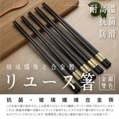 『 』【十雙】玻璃纖維合金筷抗菌耐高溫防滑 送禮家用日式筷子餐具【BE516 1 】