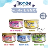 MONGE〔化毛配方,貓罐,5種口味,80g〕 產地:泰國(一箱24入)