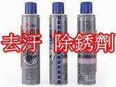 【JIS】B077 香港賽領 噴霧式去污除銹劑 除鏽油 除鏽劑 除銹油 300ml 防銹潤滑油