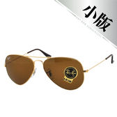 台灣原廠公司貨-【Ray Ban雷朋】飛官太陽眼鏡-金邊深褐鏡片#小版 58mm(3025-001/33)