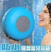 防潑水藍牙喇叭 台灣公司附發票 第六代手機吸盤音響 防潑水 音箱 無線藍芽