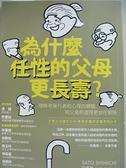 【書寶二手書T1/親子_ICM】為什麼任性的父母更長壽? 理解老後行為和心理的轉變…