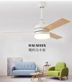 吊扇燈-北歐吊扇燈美式簡約現代客廳餐廳臥室家用風扇燈靜音遙控風扇吊燈 完美YXS