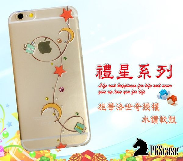 【清倉優惠】Apple iPhone 6 i6S 4.7吋施華洛世奇 軟式皮套 保護套 手機套 手機殼 水鑽透明殼 iphone6s