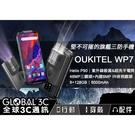 Oukitel WP7三防手機 IP68防水 紫外線殺菌&超亮手電筒 紅外線夜視 6.53吋FHD+螢幕 4800萬畫素