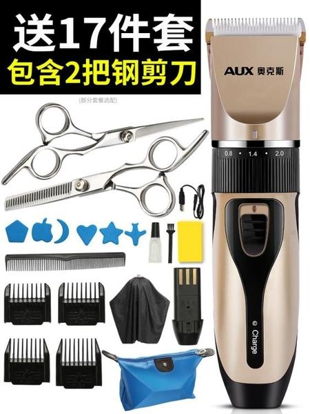 理發器電推剪頭發充電式電推子神器自己剃發電動剃頭刀家用