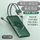 台灣現貨 當天寄出 無線行動電源 20000mAh 自帶線 蘋果 顯示燈 iPhone Android 行動電源