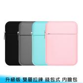 【妃航】iPad 10.5/11/12.9吋 升級版 平板 全包/雙層/拉鍊式 收納/防摔 保護袋/保護包/保護套