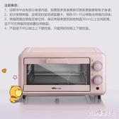 小熊烤箱家用小型雙層小烤箱烘焙多功能全自動電烤箱迷你迷小型機 qf24647【pink領袖衣社】