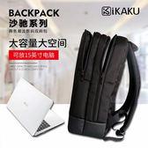 通用電腦包 後背包 沙馳系列 15吋電腦包 大容量 雙肩後背包