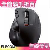 【小福部屋】日本 ELECOM M-XT3DR 光學軌跡六鍵式無線滑鼠 電腦族 上班族必備【新品上架】