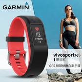 【GARMIN 穿戴裝置】vivosport(小)(珊瑚紅) GPS 智慧健康心率手環 腕錶 手錶 運動錶 全能錶 健身腕錶