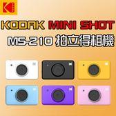 名揚數位 KODAK 柯達 MS-210 MINI SHOT 口袋型拍立得相機 熱昇華技術 原廠公司貨 馬上拍馬上印