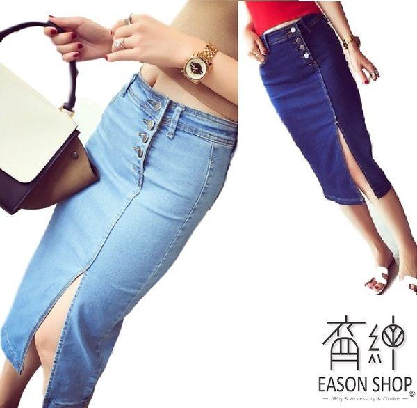 EASON SHOP(GU6930)歐美風水洗單寧側開衩金屬排扣牛仔裙女高腰彈力半身裙顯瘦修身包臀裙純色藍色S-XL