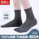 男商務襪五指襪子男士中筒防臭吸汗薄款純棉春秋冬季拇指分腳趾全棉四季襪 【快速出貨】