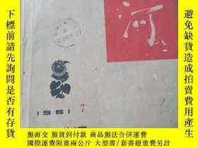 二手書博民逛書店延河(1961年1-12期罕見合訂本)Y5403