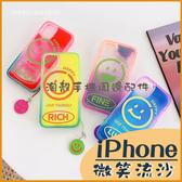 微笑流沙殼 蘋果i7 i8Plus SE 2020 iPhone11 Pro max XS XR iPhone11 Pro max XS XR 全包邊軟殼 透明保護套