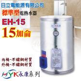 日立電〔標準型 不鏽鋼電熱水器〕EH-15 壁掛式 15加侖 儲存型