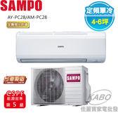 【佳麗寶】(含標準安裝)-聲寶定頻單冷 (4-6坪) AM-PC28/AU-PC28