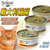 【ZOO寵物樂園】義大利《Schesir》天然機能貓罐頭 水果系列75g*1入(多種口味)