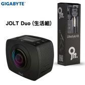 GIGABYTE技嘉 JOLT DUO 360度全景雙眼運動攝影機+生活配件組