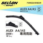 BELLON A5 2.0 TFSI 雨刷 免運 贈 雨刷精 AUDI 原廠型專用雨刷 20吋 24吋雨刷 哈家人
