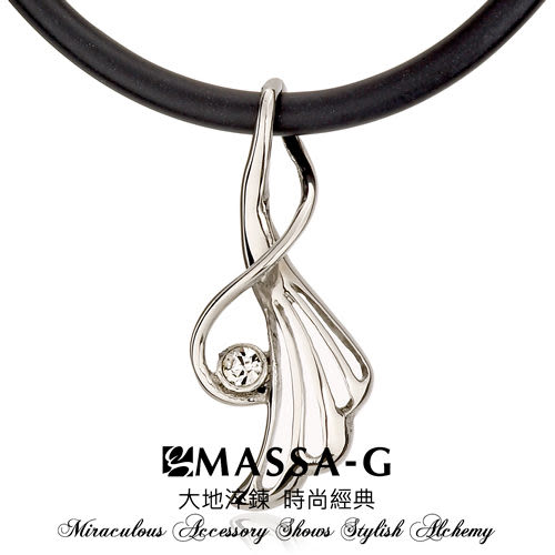 小步舞曲  鍺鈦鍊飾  MASSA-G Deco系列