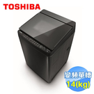 24期0利率 基本安裝舊機回收 東芝 TOSHIBA AW-DG14WAG 勁流雙渦輪超變頻 14公斤洗衣機 科技黑