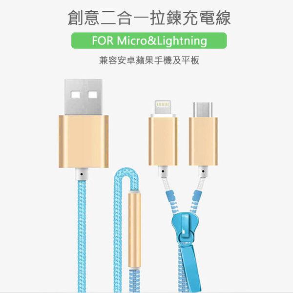 創意二合一 拉鍊 傳輸充電線Apple 8Pin & Micro 接頭 適用 iPhone6 5 Samsung HTC Sony LG