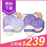 韓國 E-glips 薰衣草明亮薄透極細粉餅(9g) 明亮/健康 款式可選【小三美日】$349