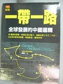 【書寶二手書T2/財經企管_E9V】一帶一路-全球發展的中國邏輯_馮並