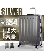 《熊熊先生》旅展推薦64折CROWN皇冠 27吋行李箱深鋁框C-FD133大容量TSA鎖 飛機輪C-FDI33