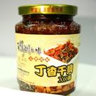 百大澎湖丁香干貝XO醬(大辣)450g -新鮮味美的高級丁香魚為食材製作