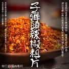 柳丁愛 子彈頭辣椒粗片600g一斤裝【X010】