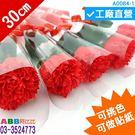 A0084-1★紅色康乃馨香皂花_30c...
