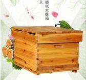 年終盛典 蜂箱中蜂蜂箱煮蠟蜂箱杉木標準蜂箱蜜蜂箱平箱養蜂工具全套