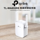 TP-LINK TL-WA855RE 300Mbps 無線訊號延伸器【可刷卡】薪創數位