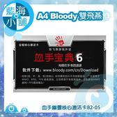 A4雙飛燕 Bloody血手幽靈核心激活卡B2-05 (X7火力王升級)