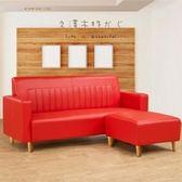 【久澤木柞】WF  靚麗時尚 L型沙發組-紅