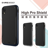 VRS High Pro Shield Series iPhone XR 防撞 保護殼 手機殼 韓國 軍規 6.1