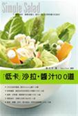 (二手書)「低卡」沙拉‧醬汁100道