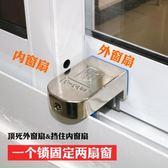 防盜鎖 寶寶推拉門窗防盜鎖扣 窗戶防墜樓兒童安全鎖 小孩防護移窗限位鎖 理想潮社
